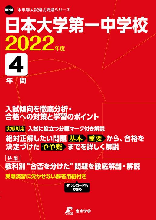 日本大学第一中学校