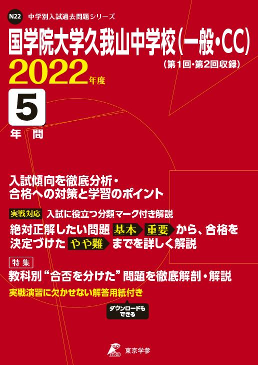 国学院大学久我山中学校(一般・CC)(東京都)