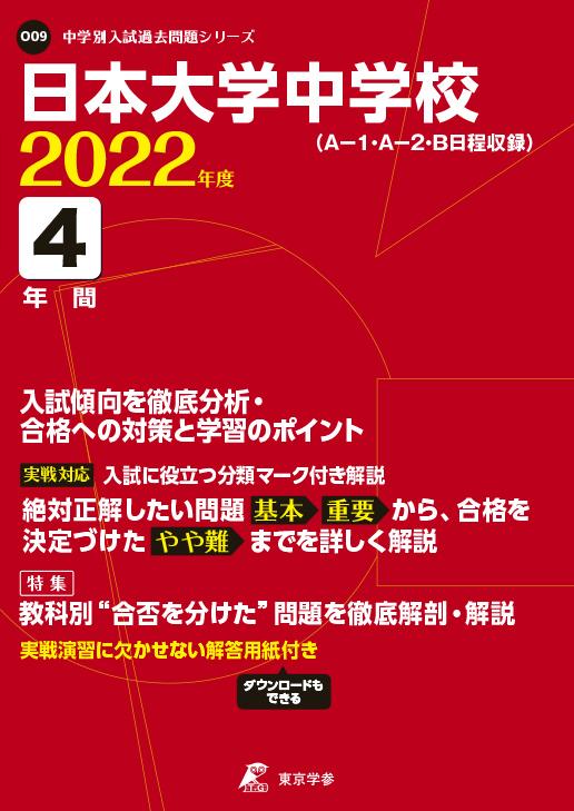 日本大学中学校