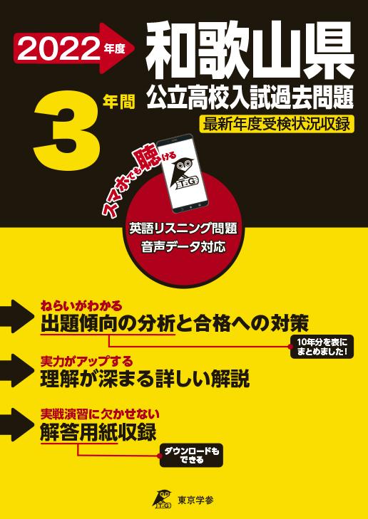 和歌山県公立高校(データダウンロード)