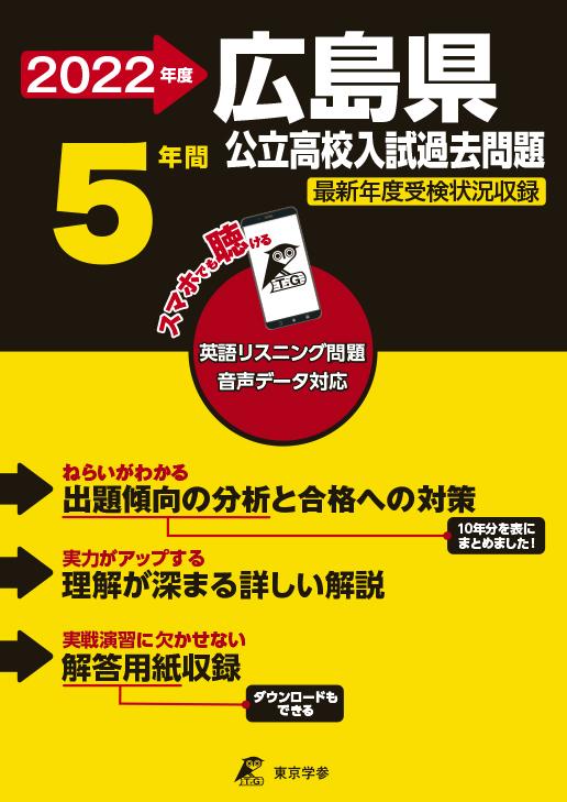 広島県公立高校(データダウンロード)