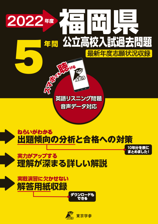福岡県公立高校(リスニング音声データダウンロード付き)