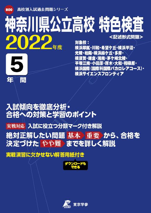 神奈川県公立特色検査