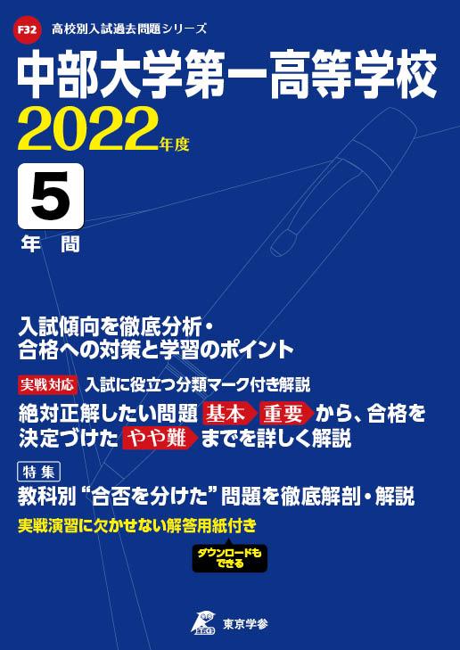 中部大学第一高等学校(愛知県)