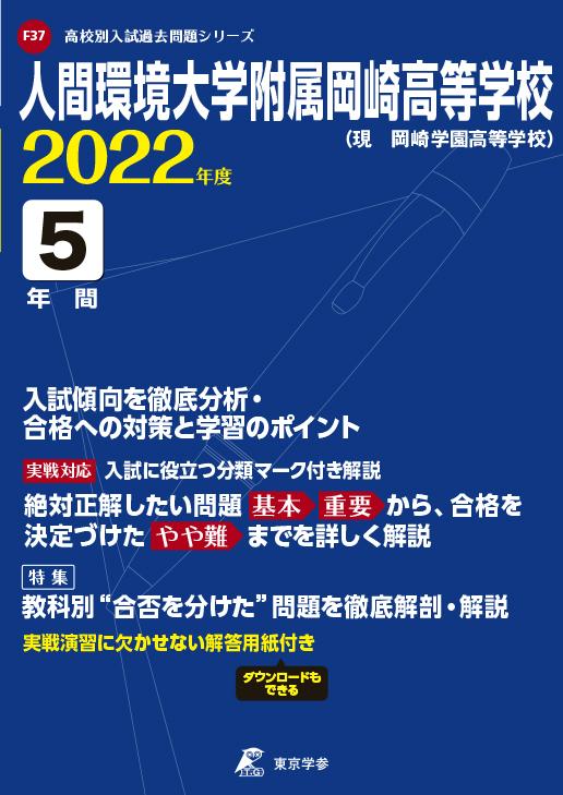 人間環境大学附属岡崎高等学校(愛知県)