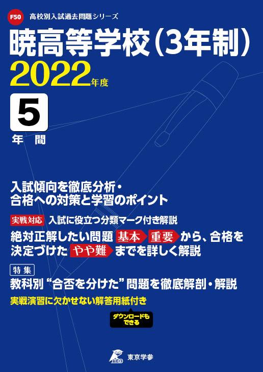 暁高等学校(3年制)(三重県)