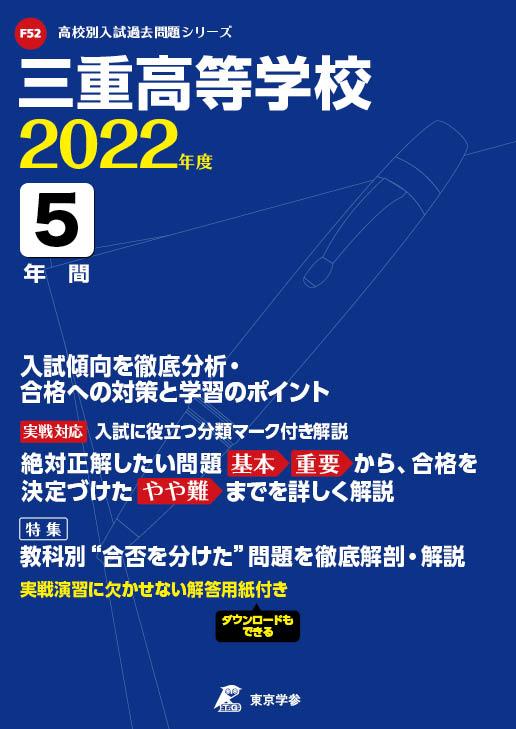 三重高等学校(三重県)