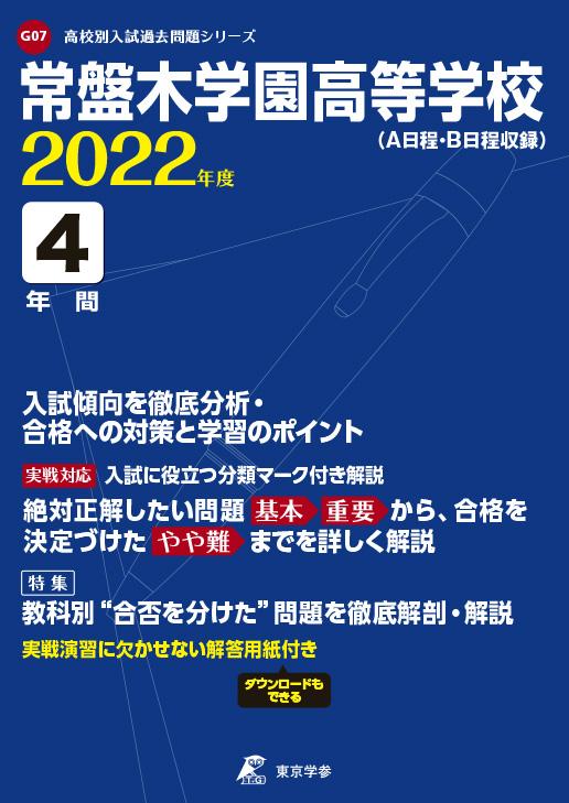 常盤木学園高等学校(宮城県)