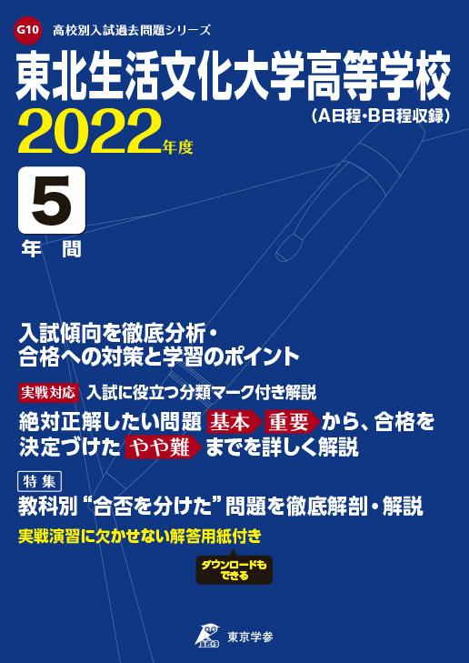 東北生活文化大学高等学校(宮城県)