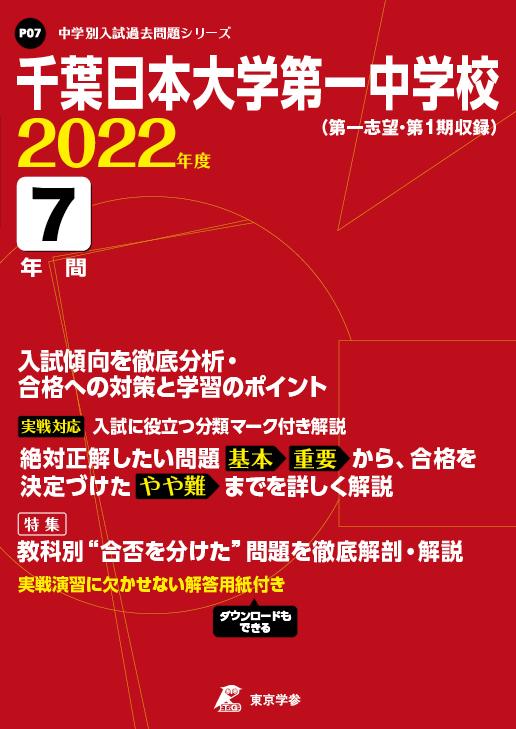 千葉日本大学第一中学校