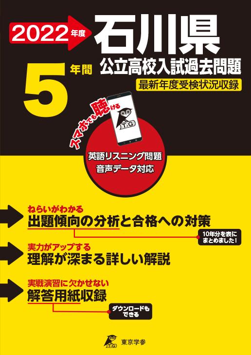 石川県公立高校(データダウンロード)