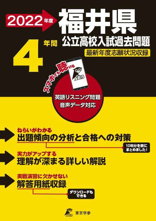 福井県公立高校(データダウンロード)