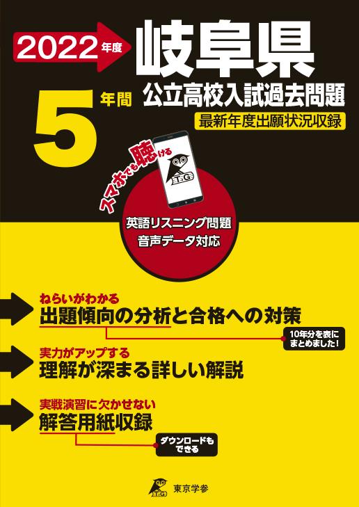 岐阜県公立高校(データダウンロード)