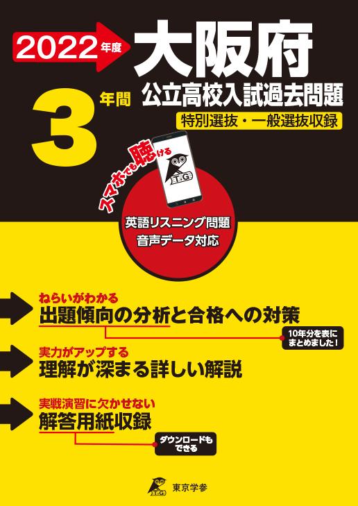 大阪府公立高校(リスニング音声データダウンロード付き)