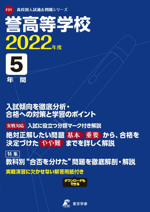 誉高等学校(愛知県)