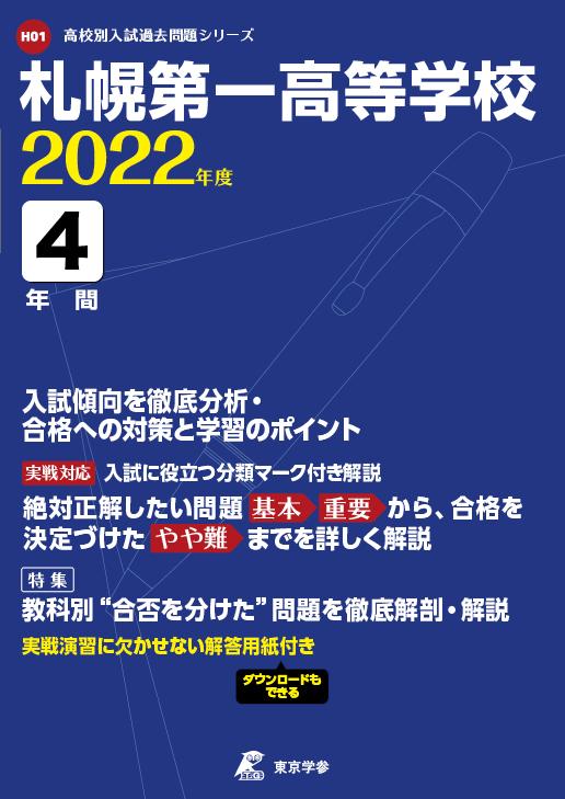 札幌第一高等学校